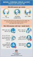 corona virus symptoms and safety